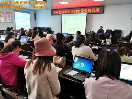 2020年共和县行政单位政府会计制度业务培训班
