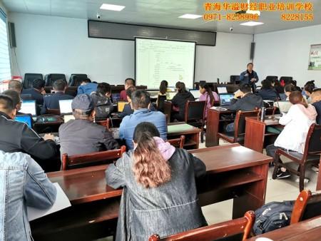 2020年共和县事业单位政府会计制度业务培训班