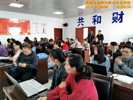2020年共和县乡(镇)政府会计制度业务培训班