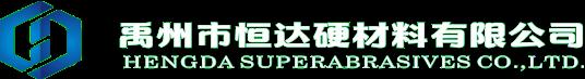 禹州市恒达超硬材料有限公司