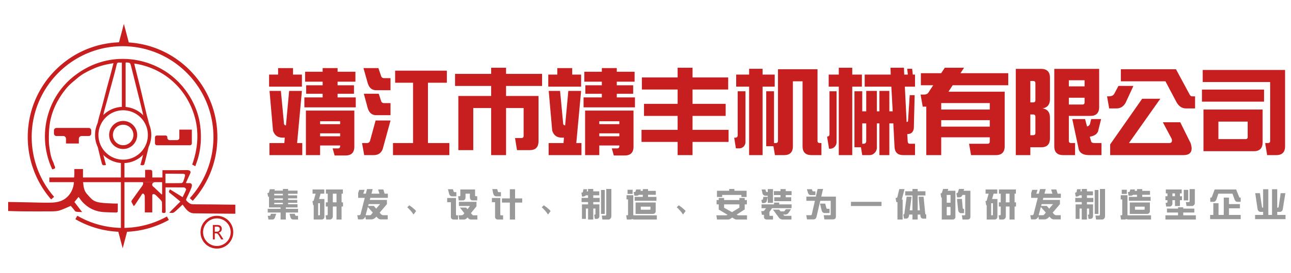 靖江市靖丰机械有限公司