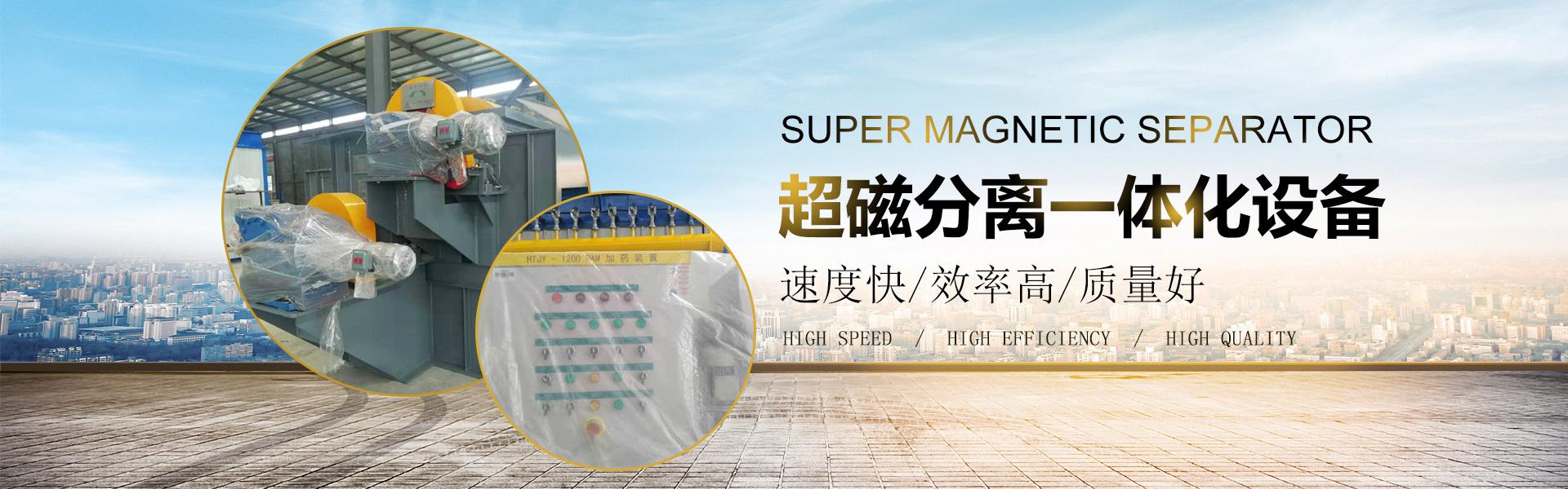 超磁分离一体化设备