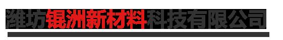濰坊錕洲新材料科技有限公司