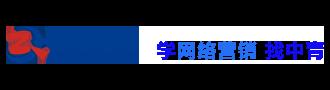 深圳 中青网络营销培训