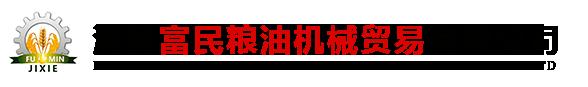 滑县富民粮油机械有限公司
