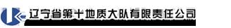 辽宁省第十地质大队有限责任公司