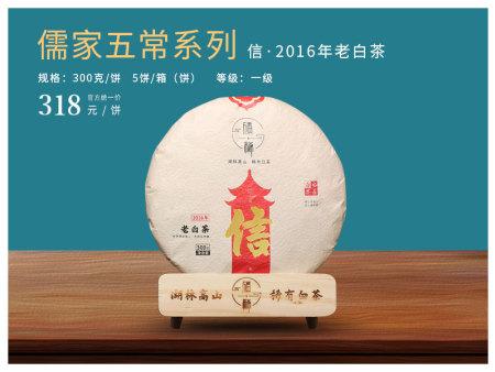 儒家五常/信/2016年老白茶【318元/餅】