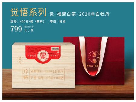 覺/福鼎白茶/2020年白牡丹【799元/提】