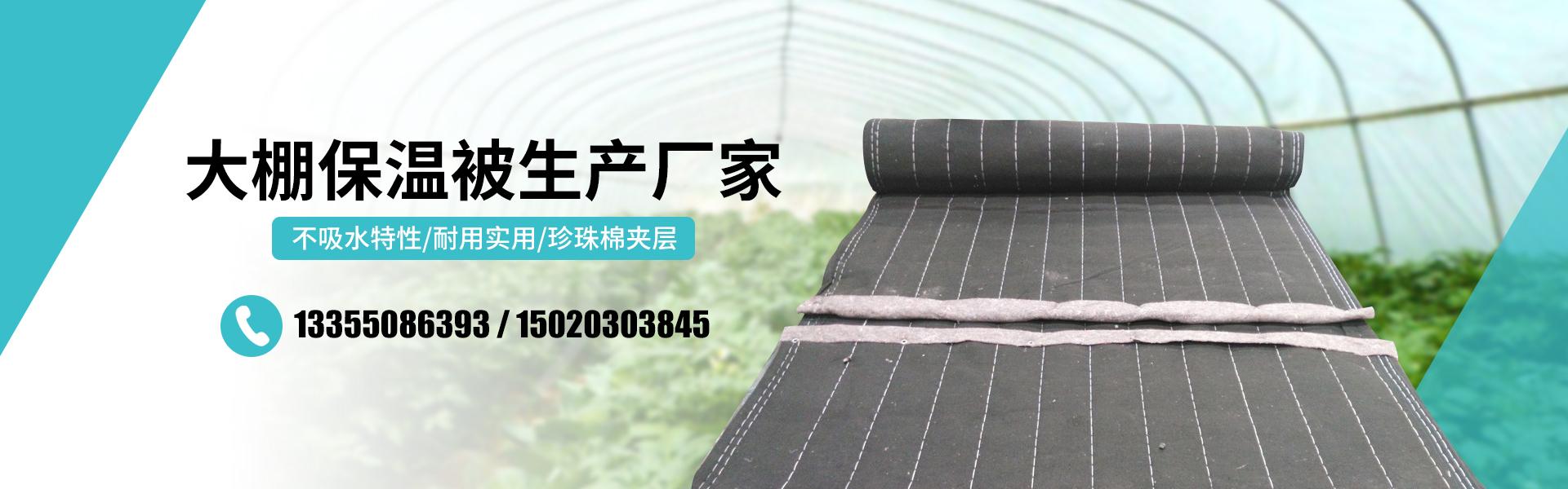EPE爬行垫,EPE环保地垫,爬行垫厂家,大棚保温被