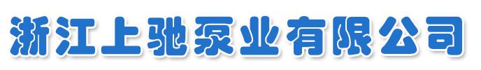 浙江上驰泵业有限公司