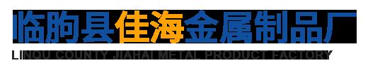 临朐县佳海金属制品厂