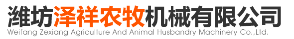 濰坊澤祥農牧機械有限公司