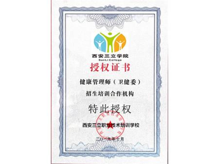 健康管理师授权证书-- 三立职业技术学校