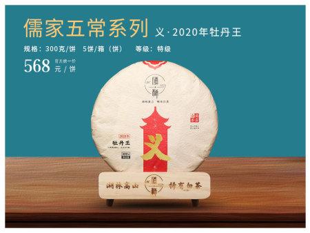儒家五常/義/2020年牡丹王【568元/餅】