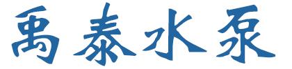 黑龙江省禹泰水泵制造有限公司