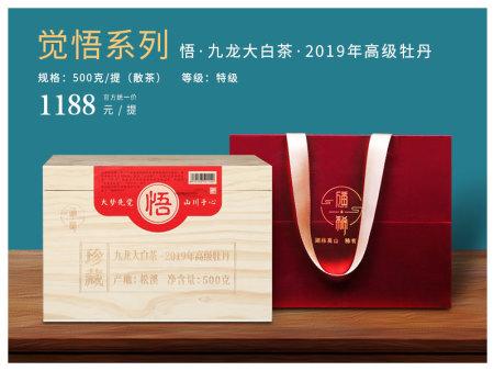 悟/九龍大白茶/2019年高級牡丹【1188元/提】