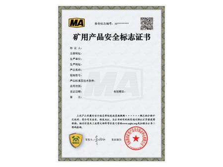 新版安标证书