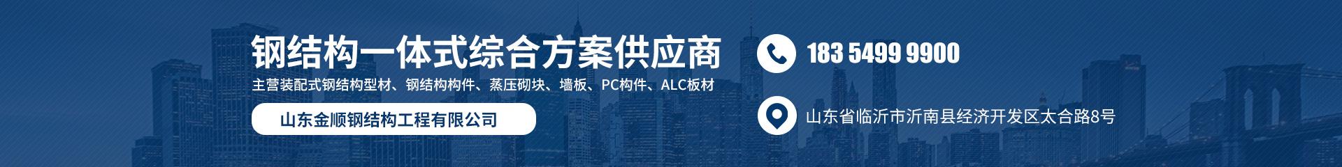 蒸压砌块厂家,钢结构构件厂家,山东PC构件,山东ALC板材