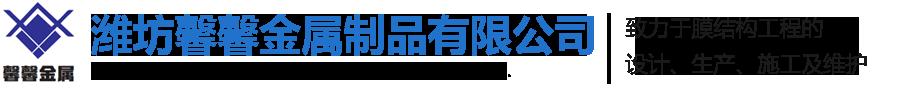 潍坊馨馨金属制品有限公司