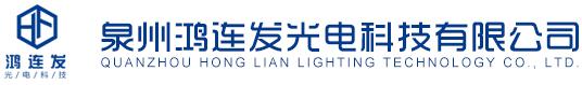 泉州鸿连发光电科技有限公司