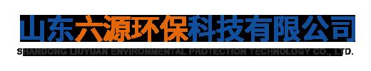 山东六源环保科技有限公司