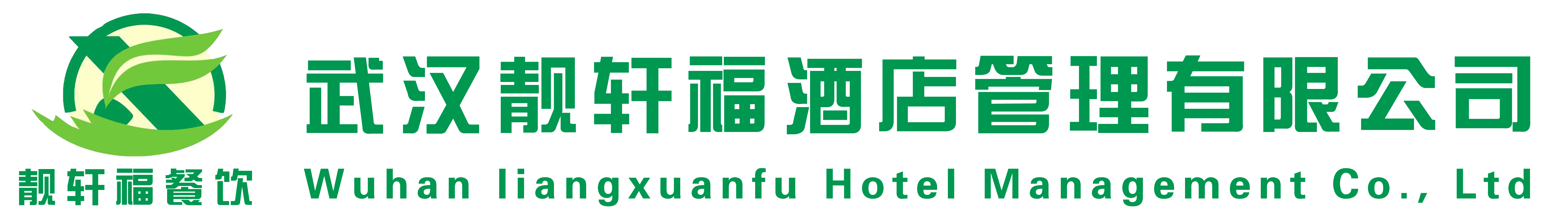 武汉靓轩福酒店管理有限公司