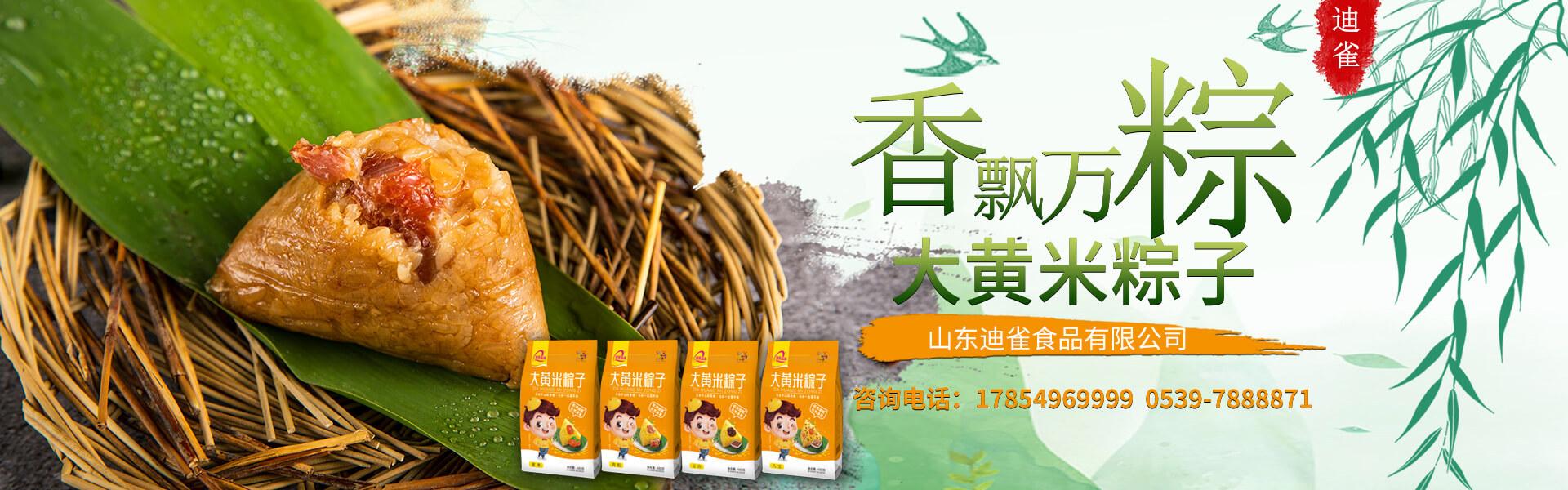 万博max饺子厂家,万博max馄饨批发,山东粽子生产厂家,万博max手工馒头厂家,山东迪雀食品有限公司