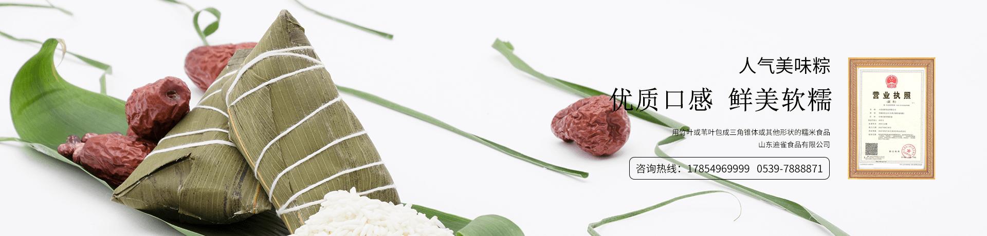 山东迪雀食品有限公司是一家生产速冻饺子,馄饨的批发厂家,同时经营手工粽子,山东馒头等一系列美食,带给您体验不一样的味蕾享受,联系电话: