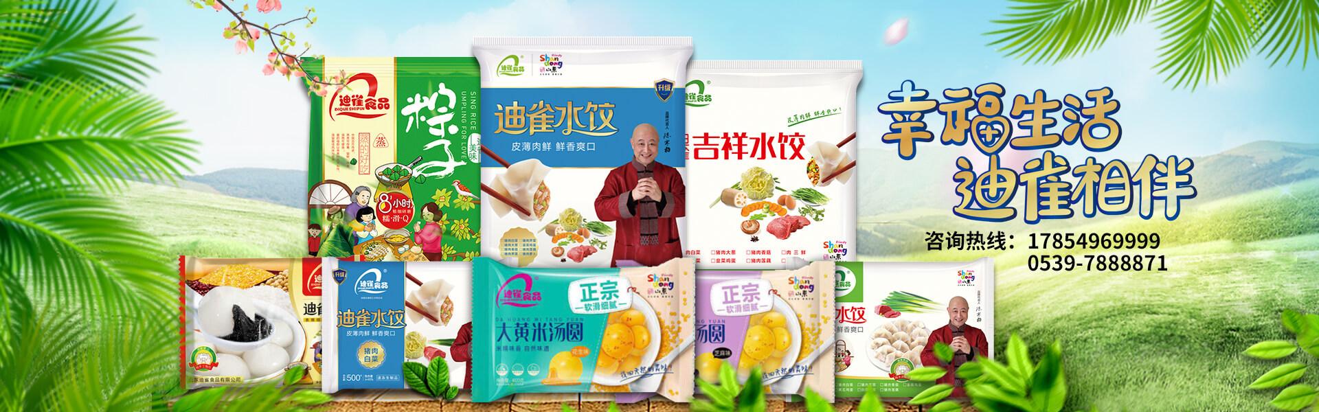 速冻饺子厂家,速冻馄饨批发,山东粽子生产厂家,速冻手工馒头厂家
