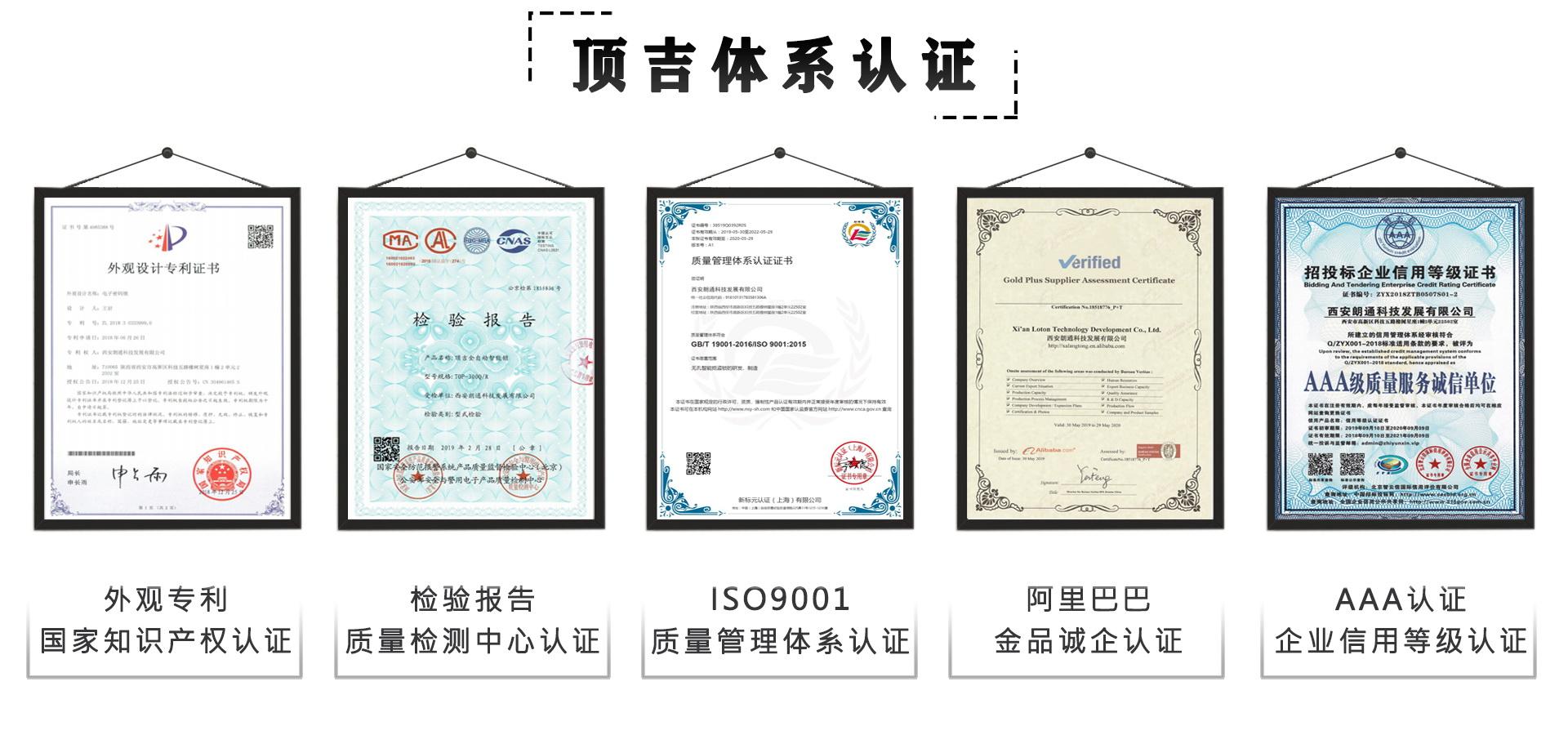 顶吉智能锁IOS9001质量体系认证