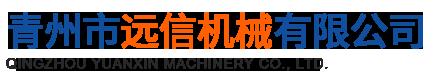 青州市遠信機械有限公司
