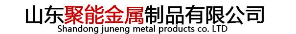 山东聚能金属制品有限公司