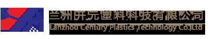 兰州开元塑料科技有限公司
