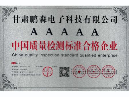 中国质量检测标准合格企业