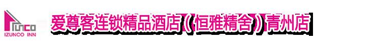 爱尊客连锁精品酒店(恒雅精舍)青州店.
