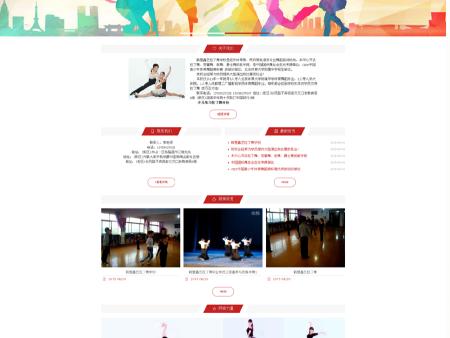 乐动体育 英超赞助品牌鑫艺拉丁舞学校