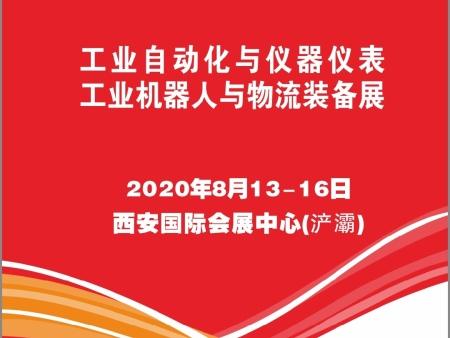 2020西部制博会-工业自动化与仪器仪表、工业机器人与物流装备展