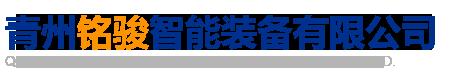 青州铭骏智能装备有限公司