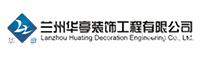 蘭州華亭裝飾工程有限公司