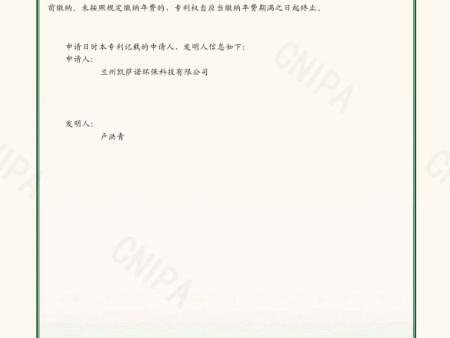 小型一体化生活热博88设备专利证书