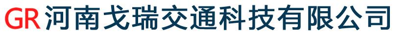 河南戈瑞交通科技有限公司