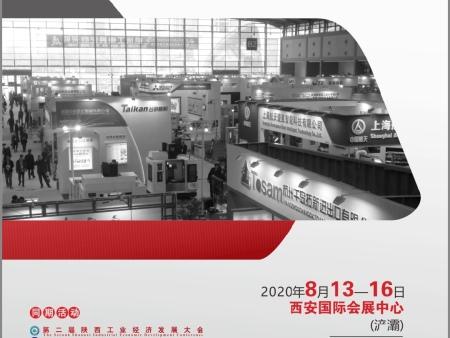 中国西部国际装备制造业博览会展报