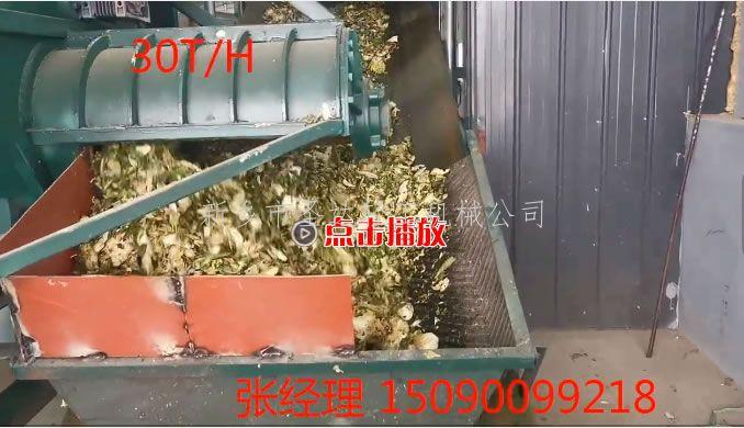 尾菜垃圾處理工程