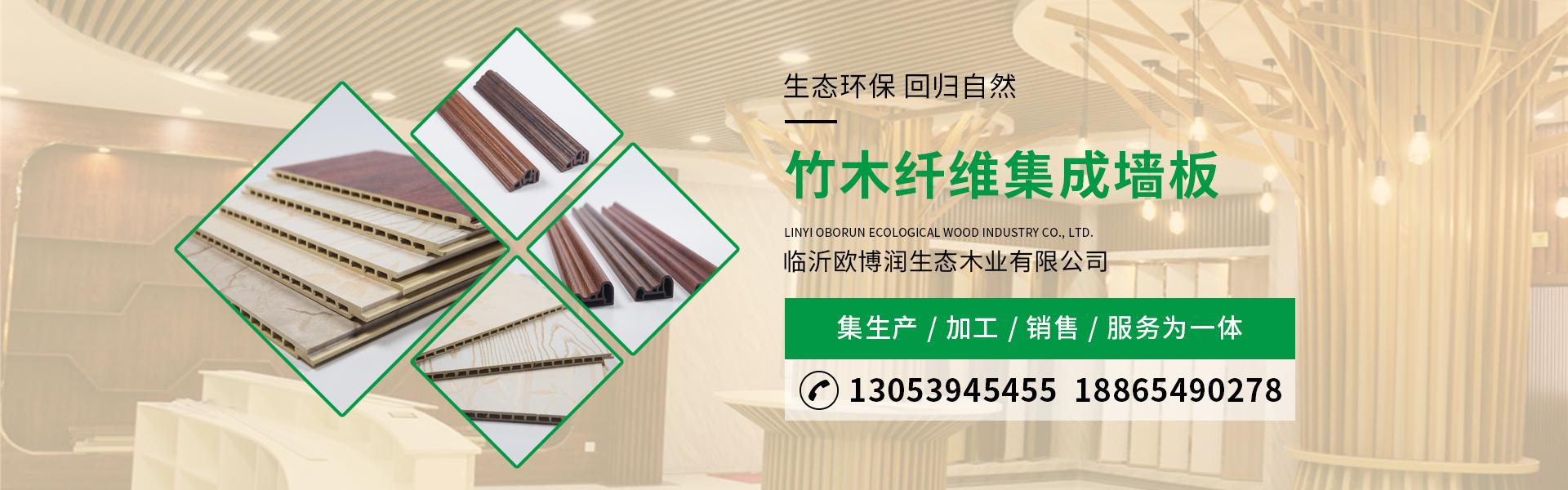 竹木纤维集成墙板厂家,临沂绿可生态木吊顶,临沂生态木厂家,生态木吊顶厂家