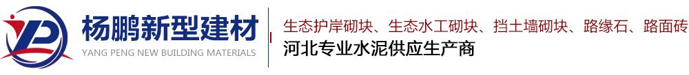 張家口楊鵬新型建材有限公司