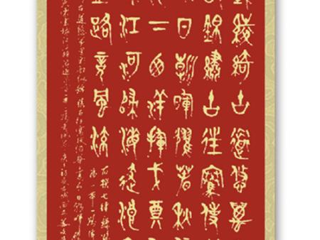 姜文荣:丝路篆体书法名家创作《七律-丝路礼赞》并挥毫金文大篆