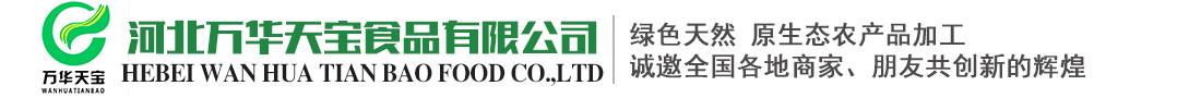 河北萬華天寶食品有限公司