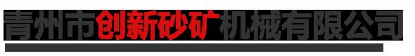 青州市創新砂礦機械有限公司
