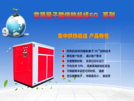 意昂万博彩票app能供热机组5G+系列   集中供热机组EON-Y300
