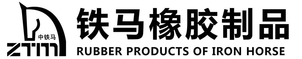 漯河市铁马橡胶制品有限公司